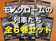 「モノクロームの列車たち」全巻セット