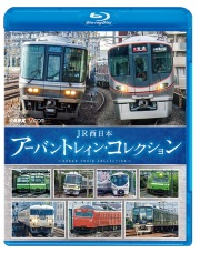 JR西日本 アーバントレイン・コレクション【2018年3月21日ブルーレイ版のみの発売】