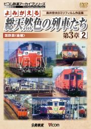 よみがえる総天然色の列車たち第3章2 国鉄篇<後編>【2017年4月21日発売】