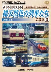 よみがえる総天然色の列車たち第3章3 JR篇<前編>【2017年5月21日発売】