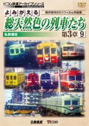 よみがえる総天然色の列車たち第3章9 私鉄篇3【2017年9月21日発売】