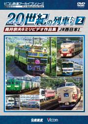 よみがえる20世紀の列車たち2 JR西日本1 【2017年11月21日発売】