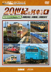 よみがえる20世紀の列車たち6 JR東日本2/JR東海1 【2018年4月21日発売】