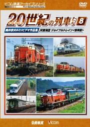 よみがえる20世紀の列車たち8 JR東海3 ジョイフルトレイン<客車篇>【2018年7月21日発売】