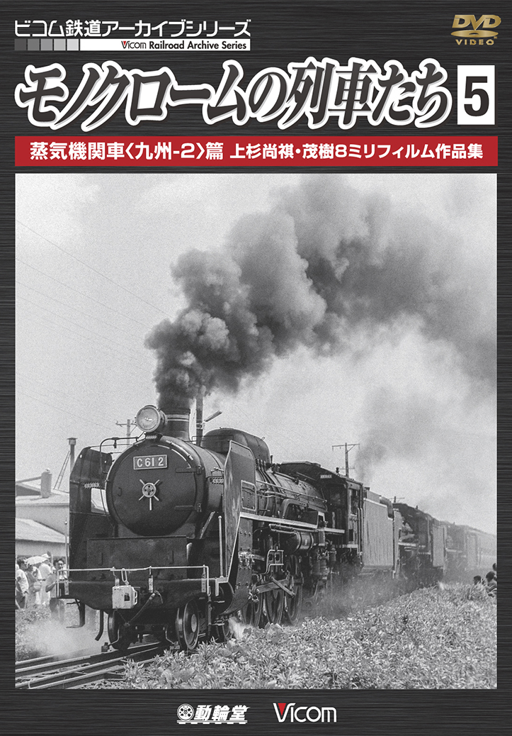 モノクロームの列車たち5 蒸気機関車<九州-2>篇 上杉尚祺・茂樹8ミリフィルム作品集【2016年10月21日発売】