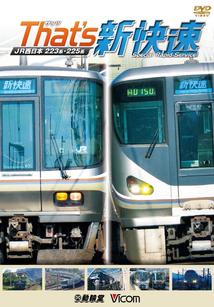 ザッツ新快速 JR西日本 223系・225系 (DVD版)【2013年12月21日発売】