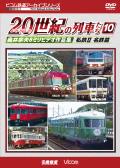 よみがえる20世紀の列車たち10私鉄2  名鉄篇【2019年1月21日発売】