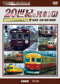 よみがえる20世紀の列車たち11 私鉄3 北陸・東海・関西篇【2019年3月21日発売】
