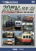 よみがえる20世紀の列車たち12 私鉄4 関西・中国・四国篇【2019年4月21日発売】