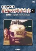 よみがえる昭和の列車たち