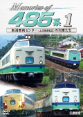 Memories of 485系 1新潟車両センター(上沼垂運転区)の列車たち【2020/9/21発売】
