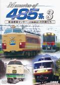 Memories of 485系