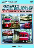 よみがえる20世紀の列車たち9 私鉄1  首都圏篇【2018年9月21日発売】