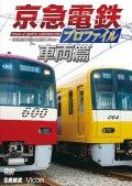 京急電鉄プロファイル 車両篇 DVD版【2018年10月21日発売】