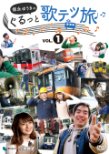 徳永ゆうきのぐるっと歌テツ旅 VOL.1【2020/11/21発売】
