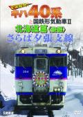 さらば夕張支線 全国縦断!キハ40系と国鉄形気動車2 北海道篇<後編> DVD版【2019年8月21日発売】