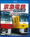 京急電鉄プロファイル 車両篇 ブルーレイ版【2018年10月21日発売】