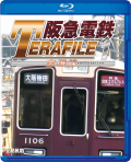 阪急電鉄テラファイル1 宝塚線 ブルーレイ版/DVD版【2020年7月21日発売】