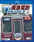 阪急電鉄テラファイル2 神戸線 ブルーレイ版/DVD版【2020年12月21日発売】