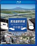 東海道新幹線 空中散歩~空撮と走行映像でめぐる 駅と街~【ブルーレイ版・2018年12月21日発売】
