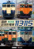 国鉄近郊形電車113系・115系 〜東日本篇〜(DVD版)【2015年8月21日発売】