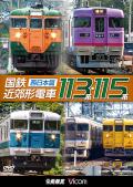 国鉄近郊形電車113系・115系 〜西日本篇〜(DVD版)【2015年8月21日発売】
