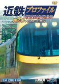近鉄プロファイル〜近畿日本鉄道全線508.1km〜 第2章 大阪線〜志摩線 (DVD版)【2011年12月21日発売】