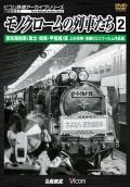 モノクロームの列車たち2 蒸気機関車<東北・関東・甲信越>篇 上杉尚祺・茂樹8ミリフィルム作品集【2016年6月21日発売】
