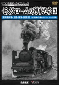 モノクロームの列車たち3 蒸気機関車<北陸・東海・関西>篇 上杉尚祺・茂樹8ミリフィルム作品集【2016年7月21日発売】