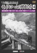 モノクロームの列車たち4蒸気機関車<中国・九州-1>篇 上杉尚祺・茂樹8ミリフィルム作品集【2016年9月21日発売】