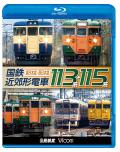 国鉄近郊形電車113系・115系 〜東日本篇/西日本篇〜(ブルーレイ版)【2015年8月21日発売】