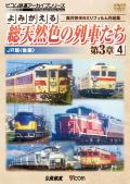 よみがえる総天然色の列車たち第3章4 JR篇<後編>【2017年6月21日発売】