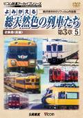 よみがえる総天然色の列車たち第3章5 近鉄篇<前編>【2017年7月21日発売】