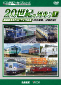 よみがえる20世紀の列車たち1 JR北海道/JR東日本1【2017年10月21日発売】