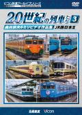 よみがえる20世紀の列車たち3 JR西日本2 【2017年12月21日発売】