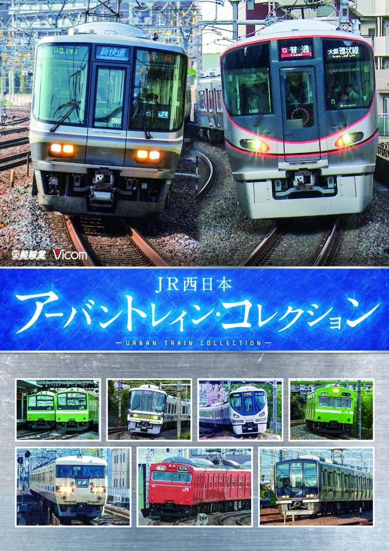 JR西日本 アーバントレイン・コレクション<DVD版>【2018年11月21日発売】