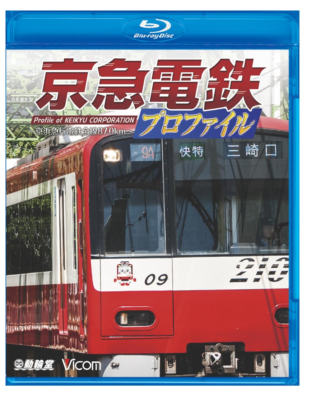 京急電鉄プロファイル~京浜急行電鉄全線87.0km~ブルーレイ版【2016年12月21日発売】