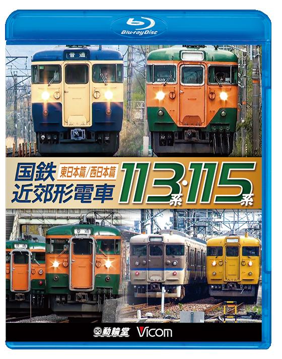 国鉄近郊形電車113系・115系 ~東日本篇/西日本篇~(ブルーレイ版)【2015年8月21日発売】