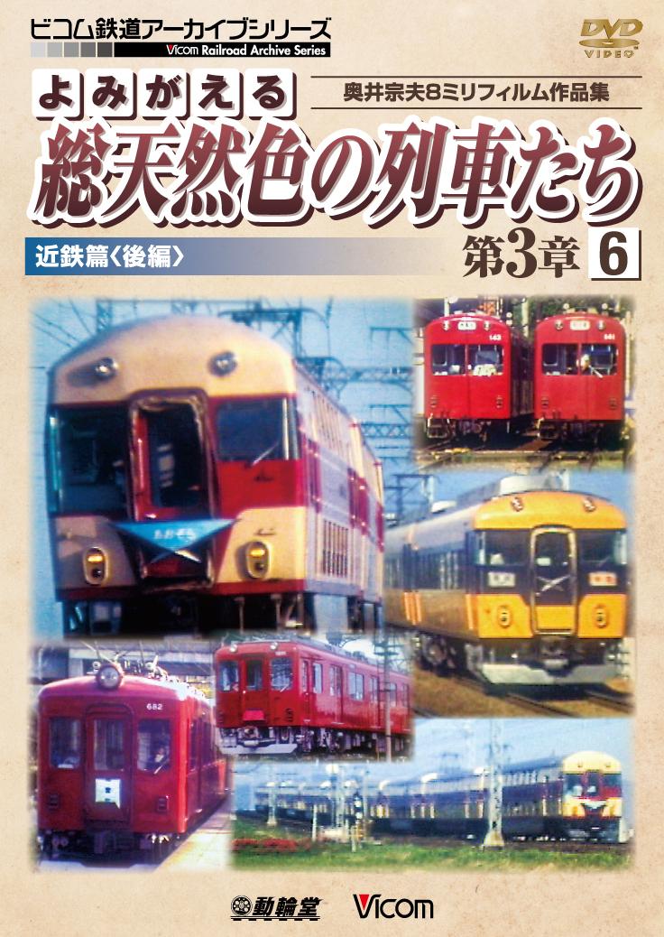 よみがえる総天然色の列車たち第3章6 近鉄篇<後編>【2017年7月21日発売】