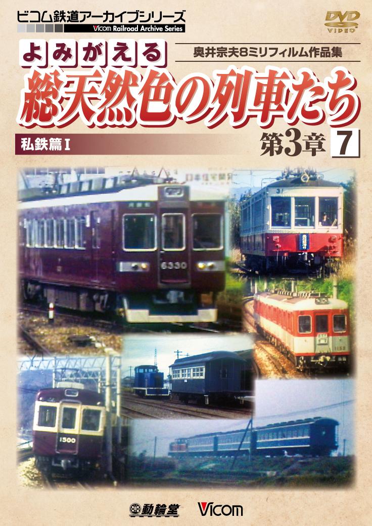よみがえる総天然色の列車たち第3章7 私鉄篇1【2017年8月21日発売】