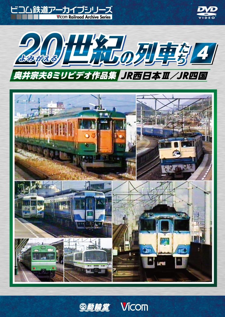 よみがえる20世紀の列車たち4 JR西日本3/JR四国 【2018年2月21日発売】