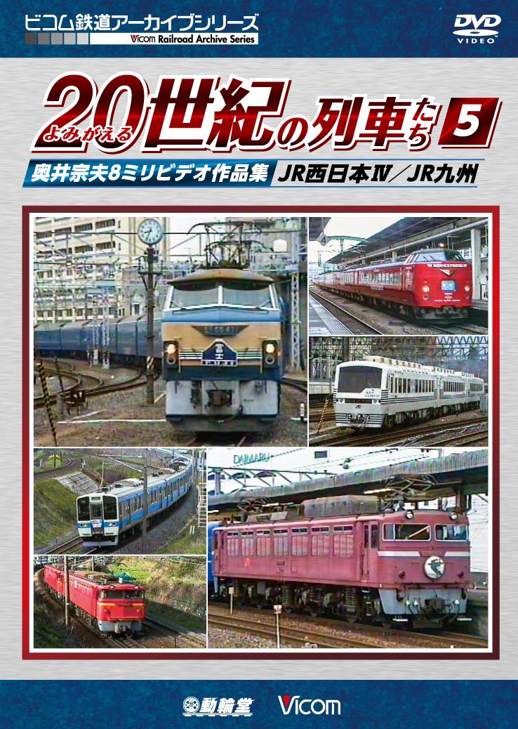 よみがえる20世紀の列車たち5 JR西日本4/JR九州 【2018年2月21日発売】