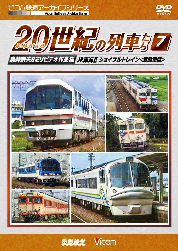 よみがえる20世紀の列車たち7 JR東海2 ジョイフルトレイン<気動車篇【2018年6月21日発売】