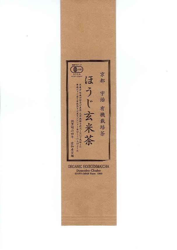 ほうじ玄米茶写真1