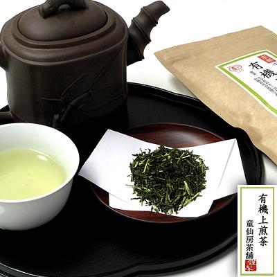 有機無農薬栽培宇治茶 有機上煎茶 100g