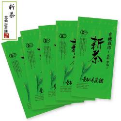 【インターネット特別価格】有機無農薬栽培宇治茶 新茶 100g 5袋セット