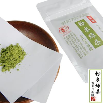 有機無農薬栽培宇治茶 粉末緑茶 30g