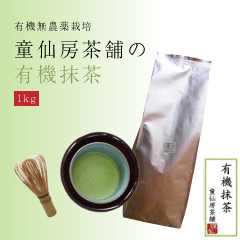 有機無農薬栽培宇治茶 童仙房茶舗の有機宇治抹茶1kg 【インターネット価格】