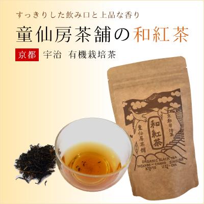 有機無農薬栽培宇治茶 童仙房茶舗の和紅茶(リーフタイプ)40g 【インターネット価格】