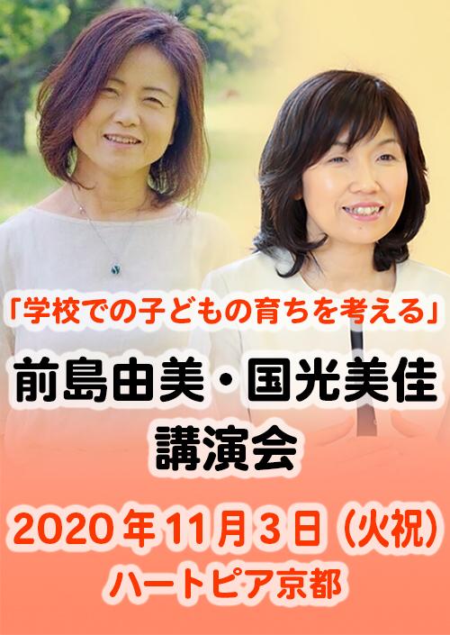前島由美・国光美佳 講演会(2020年11月3日) 申し込み